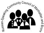 Russian-Speaking Community Council of Manhattan & the Bronx